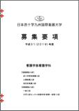 入試 | 日本赤十字看護大学