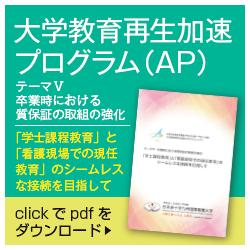 2017.11.01大学教育再生加速プログラム(AP)のホームページが開設されました!AP実行委員会