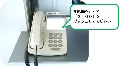 学外の方へ_電話
