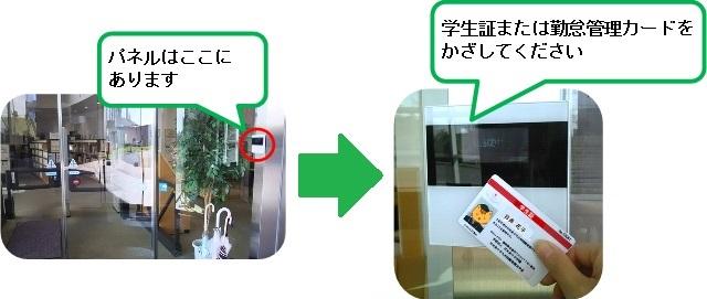 学生・教職員_パネル写真