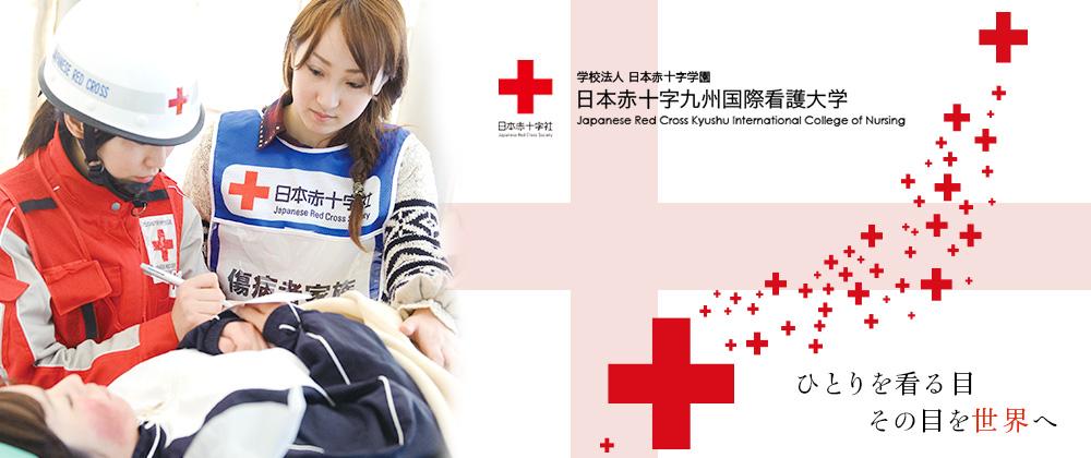 日本赤十字九州国際看護大学 看護学部 進路・就職情報|大学ポートレート