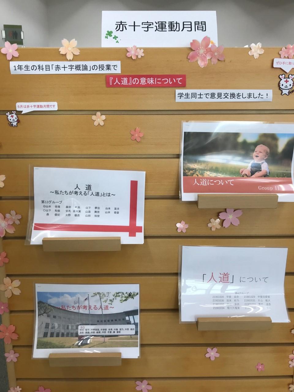 20190517赤十字概論② 宇都宮真由子