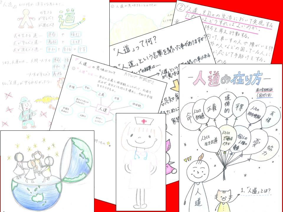 済:2017.05.11赤十字概論HP原稿 人道プレゼン写真