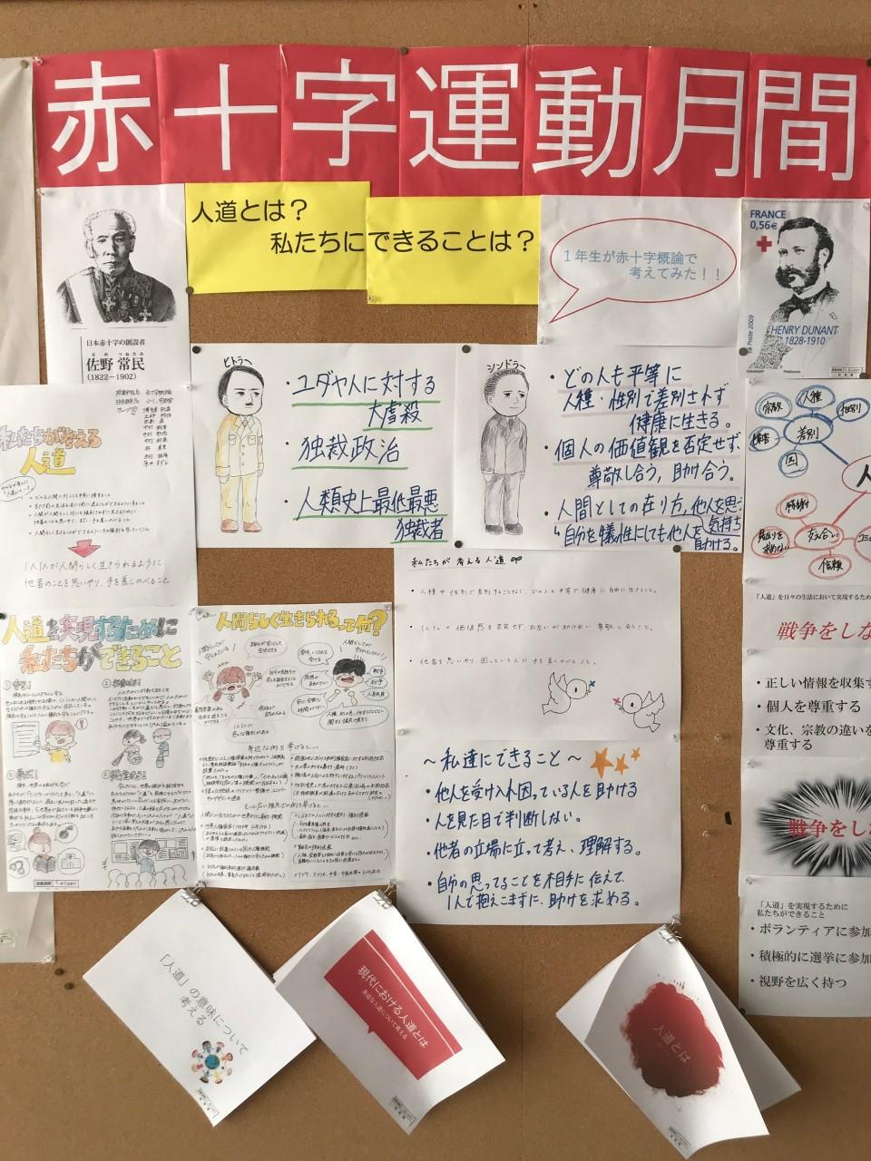 20190517赤十字概論① 宇都宮真由子