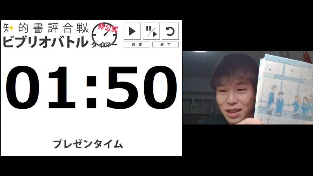 2020.11.10オンライン ビブリオバトル_伊東泰子②