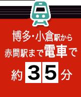 博多・小倉駅から赤間駅まで電車で約35分