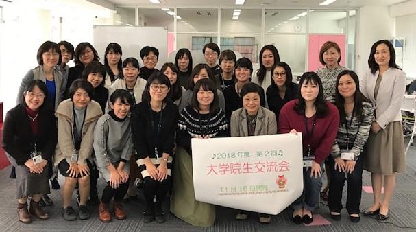 2019.02.25照山恵(②第2回院生交流会)
