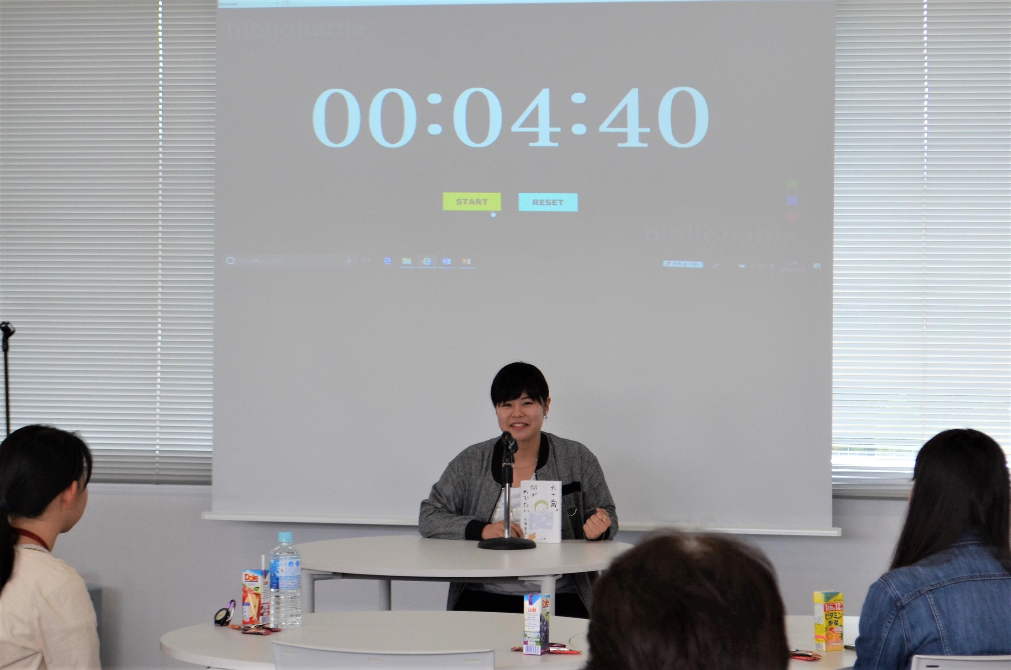 2018.10.12 大重育美①(第2回ビブリオバトル)