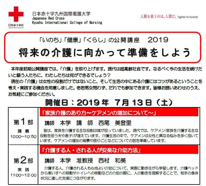 日本赤十字看護大学偏差値一覧最新[2018]学部学科コース別/学費/入試日程