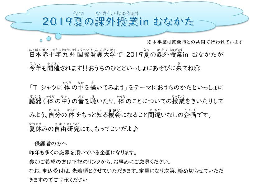 2019.06.24掲載①夏の課外inむなかた-