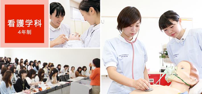 看護栄養学部 過去20年間の就職・進学先情報(平成29年5月1日現在) | 鹿児島純心女子大学