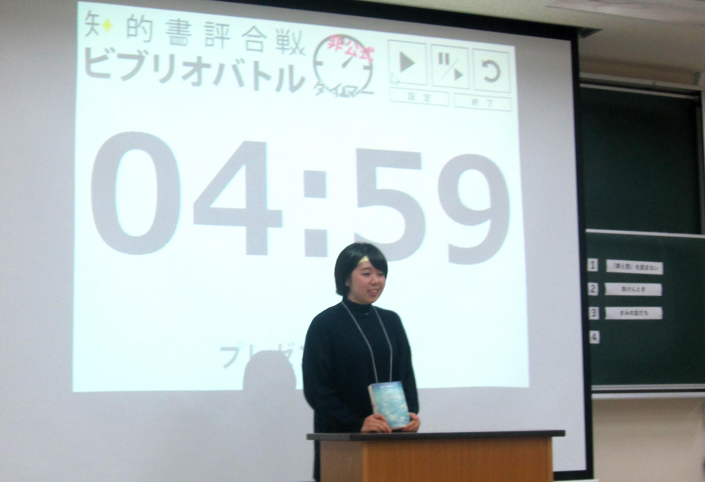 2017.11.27白倉理絵① (ビブリオバトル地区決戦)